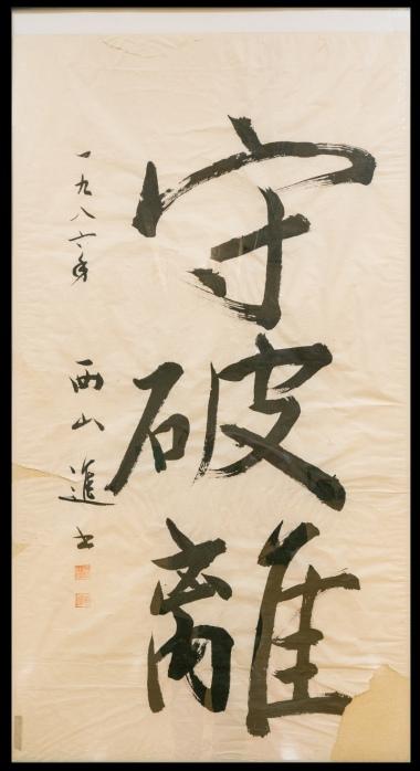 Notre shomen : Shu Ha Ri